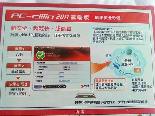 感謝趨勢防毒PC-cillin2011防毒軟體03