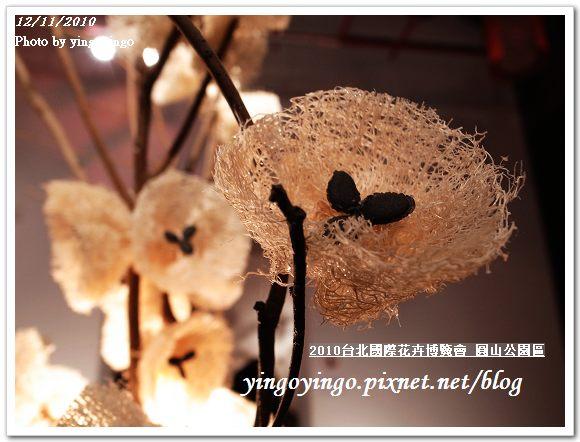 2010花博_圓山公園區991212_R0016610