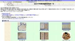 20101226_ul.hirosaki-u.ac.jp