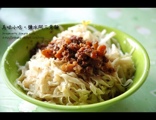 意麵(小)