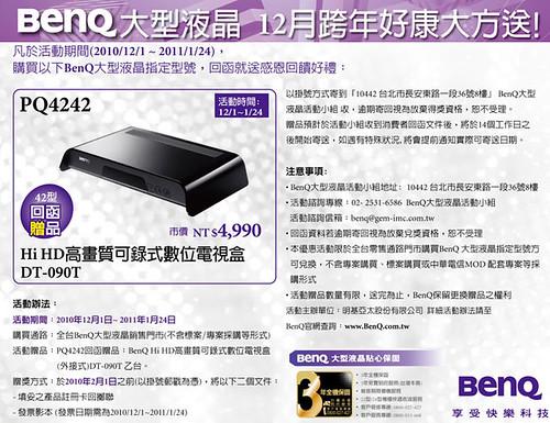 PQ4242-回函贈品-可錄式數位電視盒.jpg