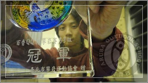 2011壹月百香QQ杯攀岩賽55