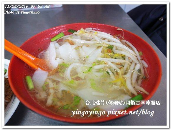 台北瑞芳(侯硐站)阿蝦古早味麵店20101128_R0016336