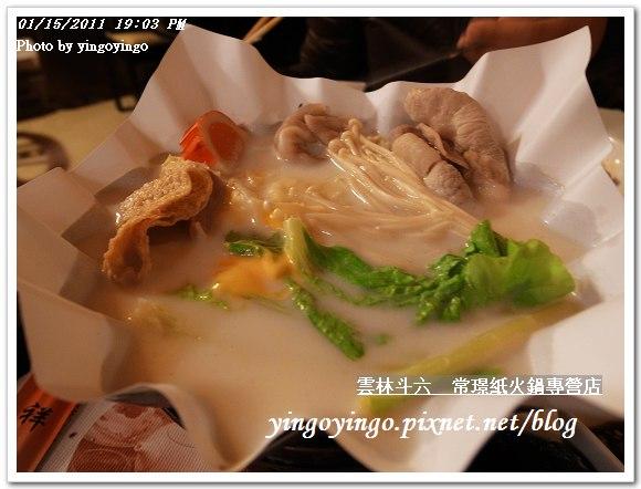 雲林斗六_常璟紙火鍋20110115_R0017343