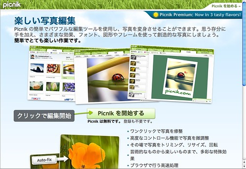 Picnik - ブラウザからオンラインで簡単に写真編集-01