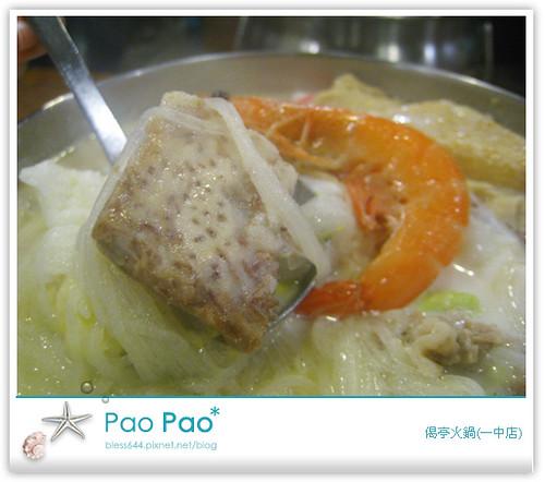 偈亭平價小火鍋(雙十店)