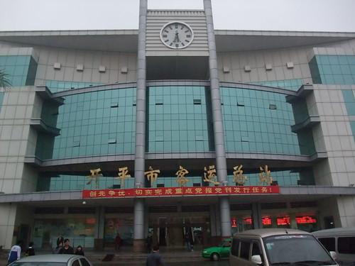 開平市客運総站