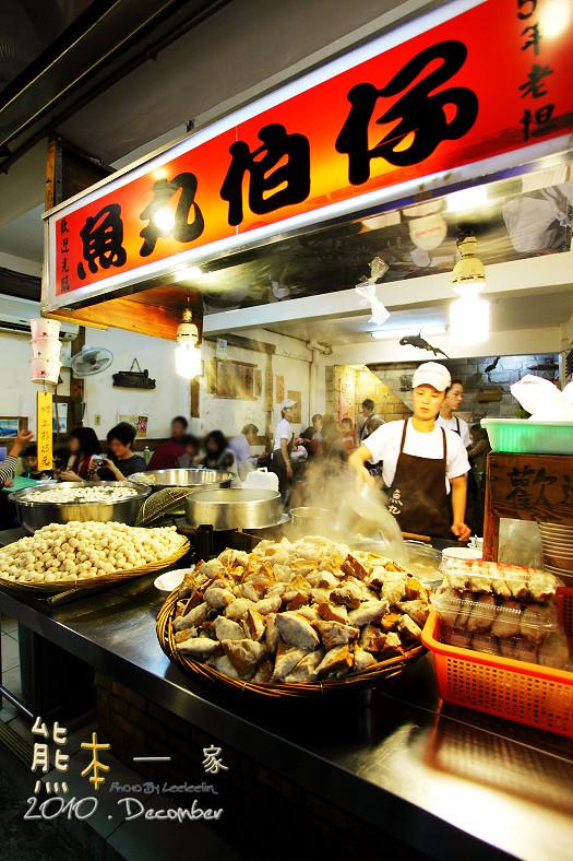 九份老街小吃美食|魚丸伯仔