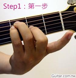 食指最後壓-第一步