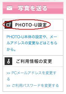 PHOTO-U1