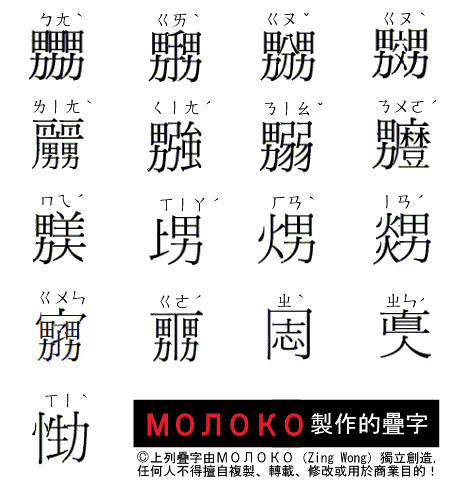 由МОЛОКО(Zing Wong)發明的疊字(Gay's Chinese character,一種同志用字)