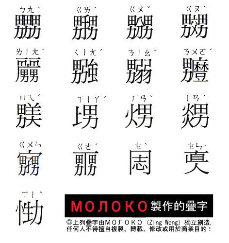 由МОЛОКО(Zing Wong)发明的叠字(Gay'的汉字,一种同志用字)