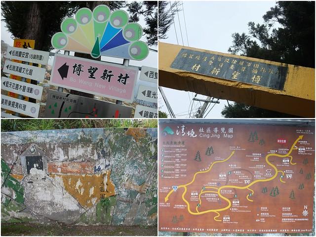 2011.01.08 南投 / 清境農場 / 博望新村
