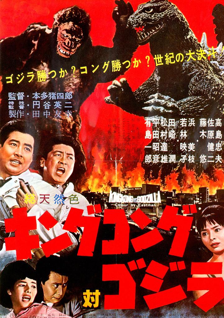 King Kong vs Godzilla, (1963) 5