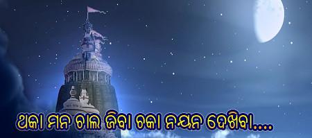 Thaka Mana Chala Jiba :: Bhikari Bala Vajan