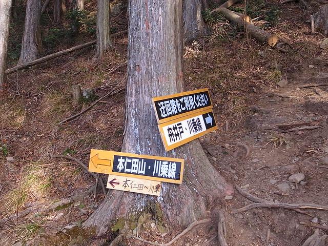 迂回路をご利用ください, 蕎麦粒山トレッキング(奥多摩) Mt.Sobatsubuyama Trekking