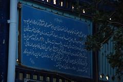 DSC_4614 (Na'eem) Tags: afghanistan religious shrine ansari herat abdullah عبدالله زیارت انصاری مرقد خواجه khawja