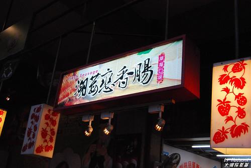 草莓香腸攤