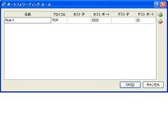 virtualbox4.0.2 ポートフォワーディングルール