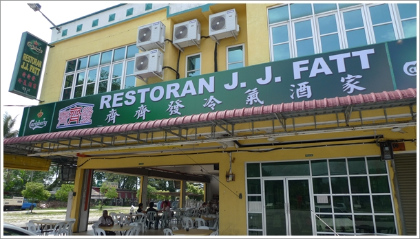 JJ Fatt Restaurant @ Lawan Kuda