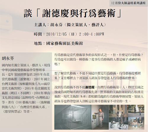 財團法人榮嘉文化藝術基金會 2010大師論壇系列講座-12月份講座 :談「謝德慶與行為藝術」