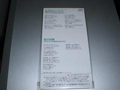 全新 原裝絕版 1988年 3月25日 安田成美 宮崎駿 風之谷 CD 原價 937yen 2
