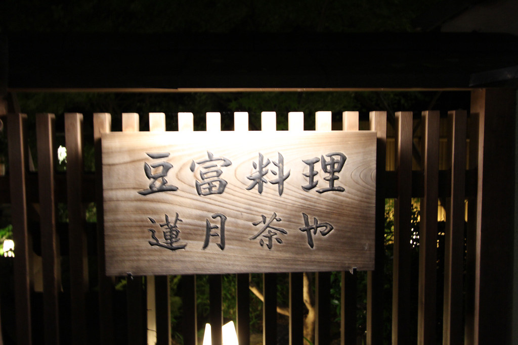Kyoto, the city of Japanese traditions and culture Part1 (13)