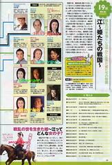 1.9 NHK 江~姫たちの戦国