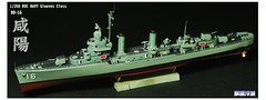 1/350 ROC NAVY DESTROYER Shien Yang咸陽