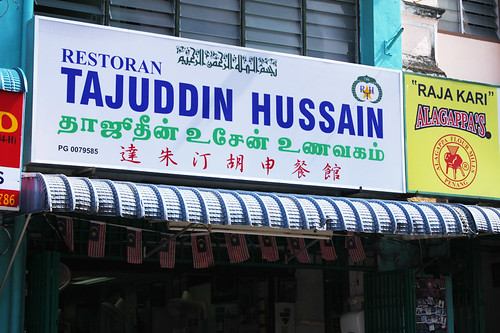 Restoran Tajuddin Hussain in Little India, Georgetown, Penang, day 62