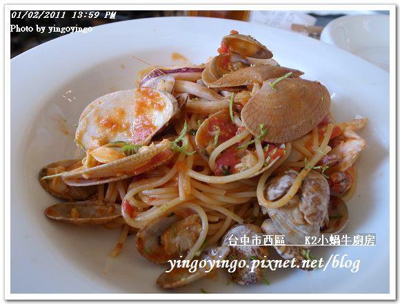 台中市西區_K2小蝸牛廚房20110102_R0017193