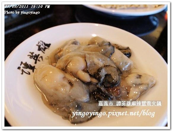 譚英雄麻辣鴛鴦火鍋20110109_R0017273