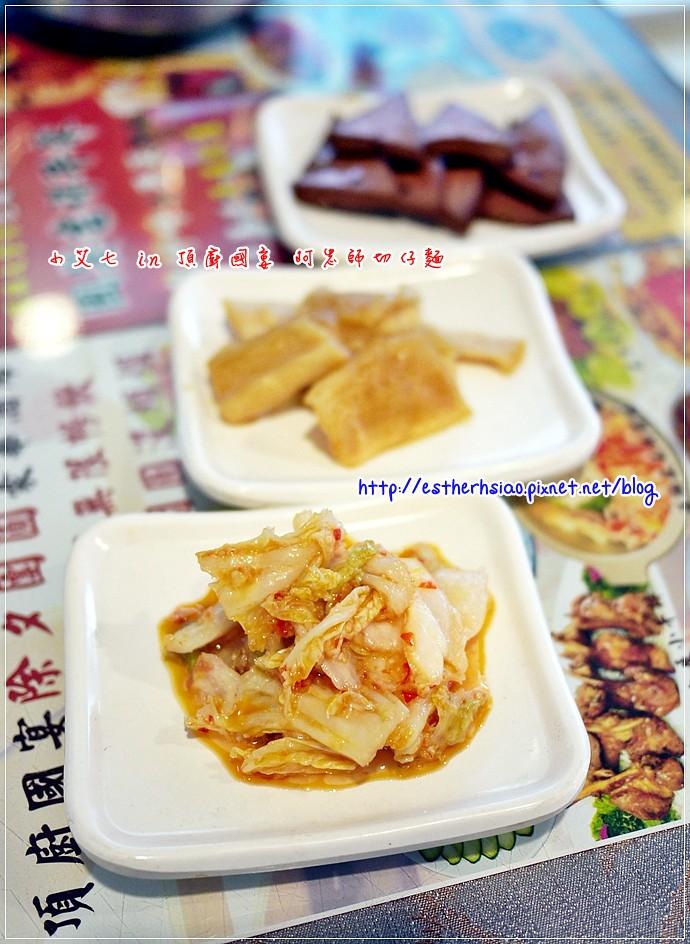 1 招待小菜三盤