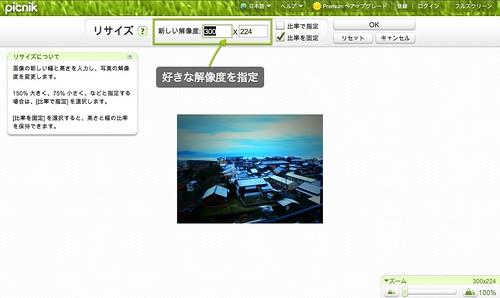 Picnik - ブラウザからオンラインで簡単に写真編集-04