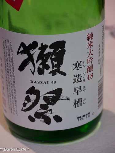 Dassai 48 Junmai Dai Ginjo - The Sake Project - Bottle 2