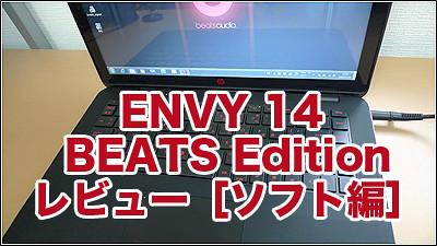 HP ENVY 14 BEATS Edition レビュー[ソフト編]