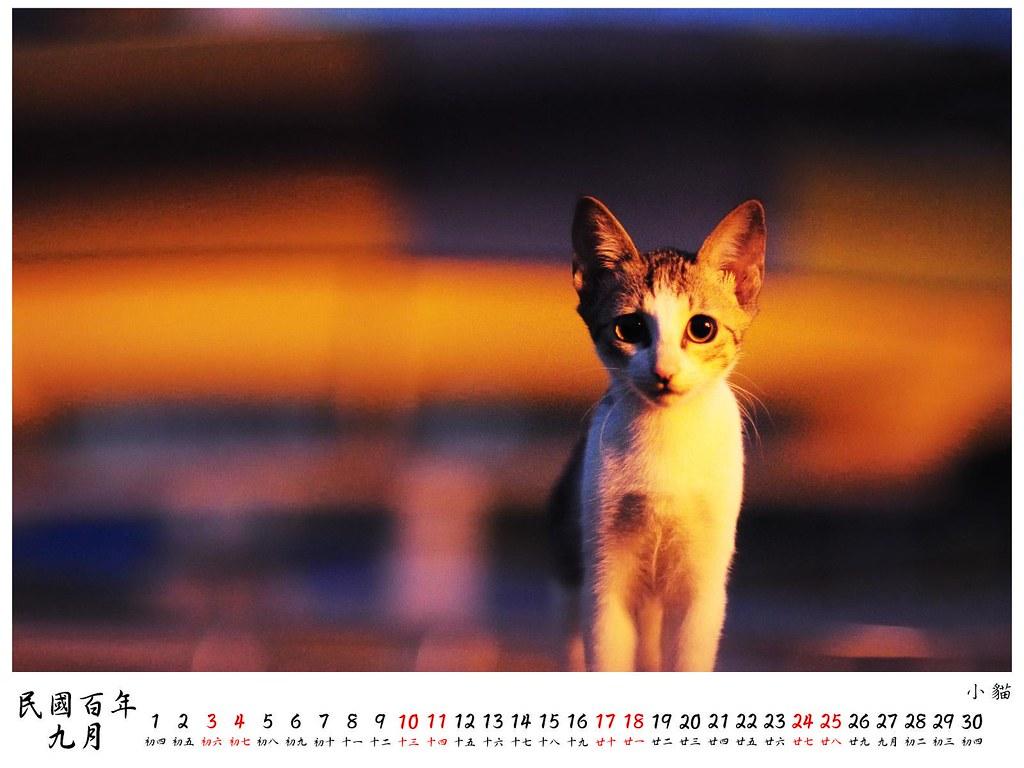2011 桌曆10 9月