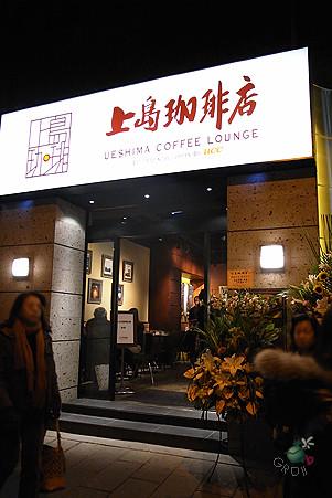 上島珈琲店 忠孝敦化店