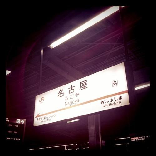 名古屋へ突撃