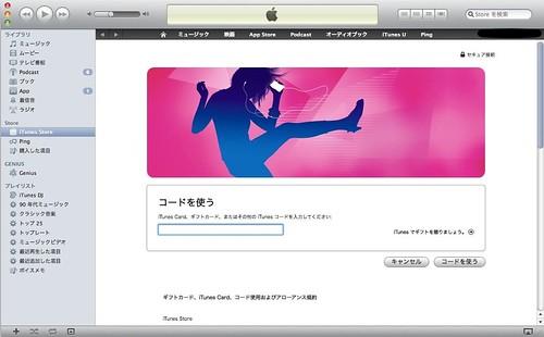 iTunesカード02