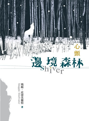 Chinese edition of Shiver