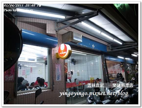 雲林虎尾_一樂鍋料理店20110104_R0017240