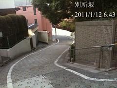 今朝の別所坂(2011/1/12)