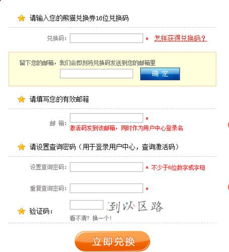 免费领取熊猫互联网安全套装2011
