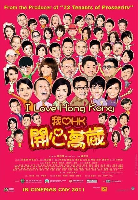 i-love-hong-kong-2