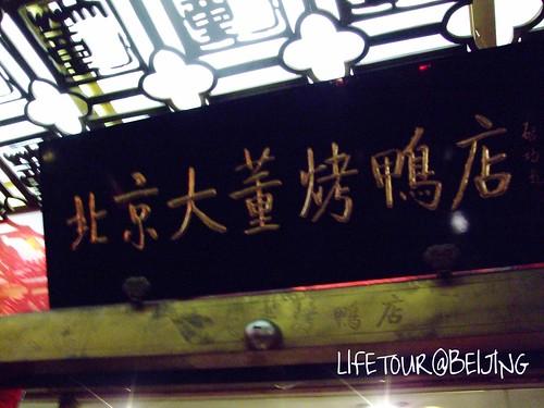 【中國-北京】大董烤鴨