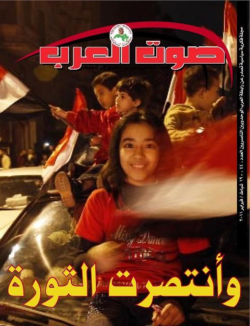 صوت العرب  -  العدد 44