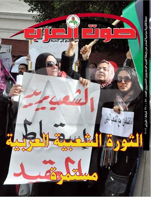 صوت العرب  -  العدد 45