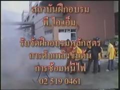 ฝึกทีมดับเพลิงจัสปาล