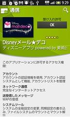 Disney メール デコ